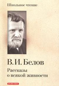 Белов Василий Иванович Рассказы о всякой живности