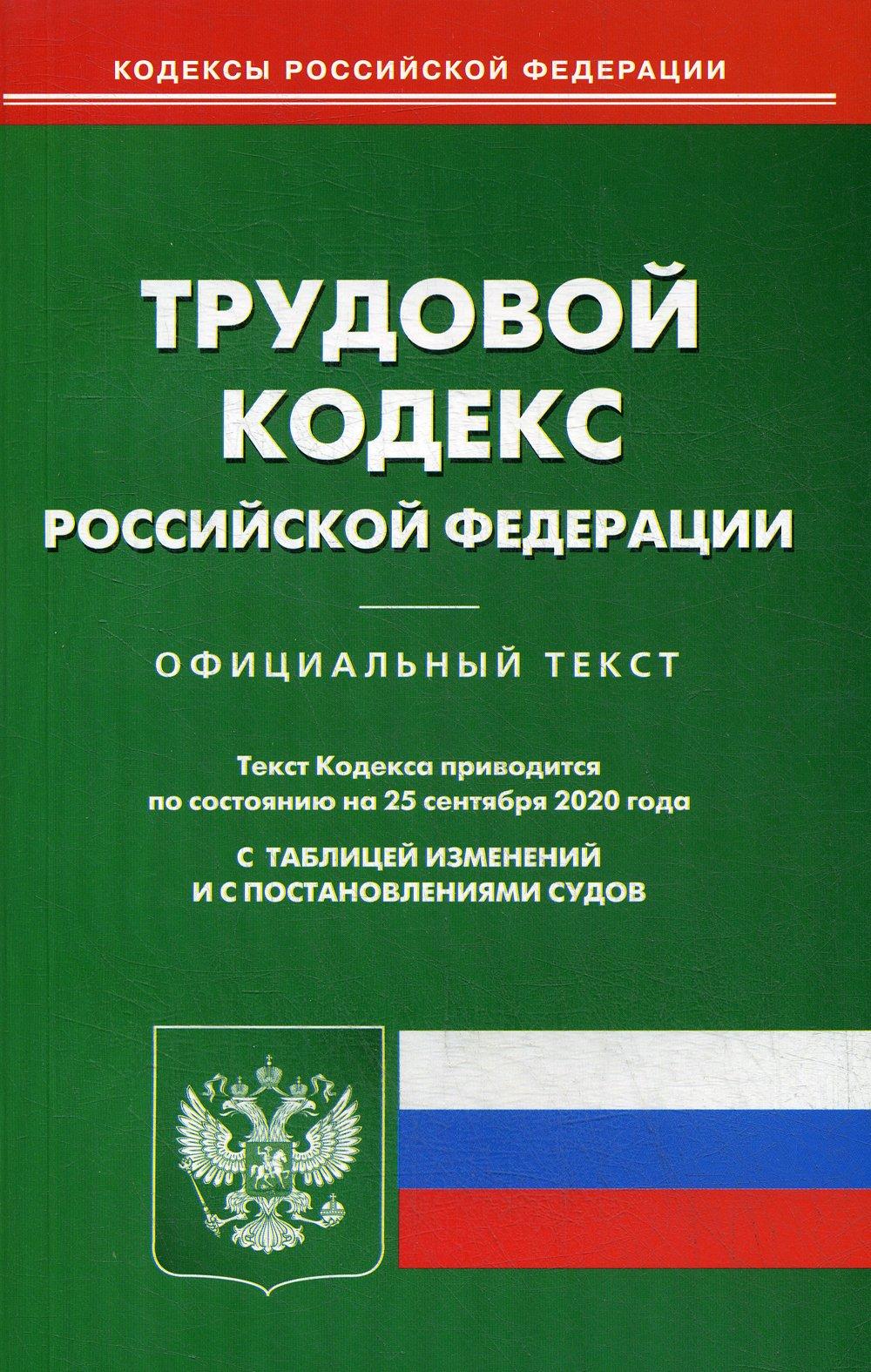 Трудовой кодекс РФ (по сост. на 25.09.2020 г.)