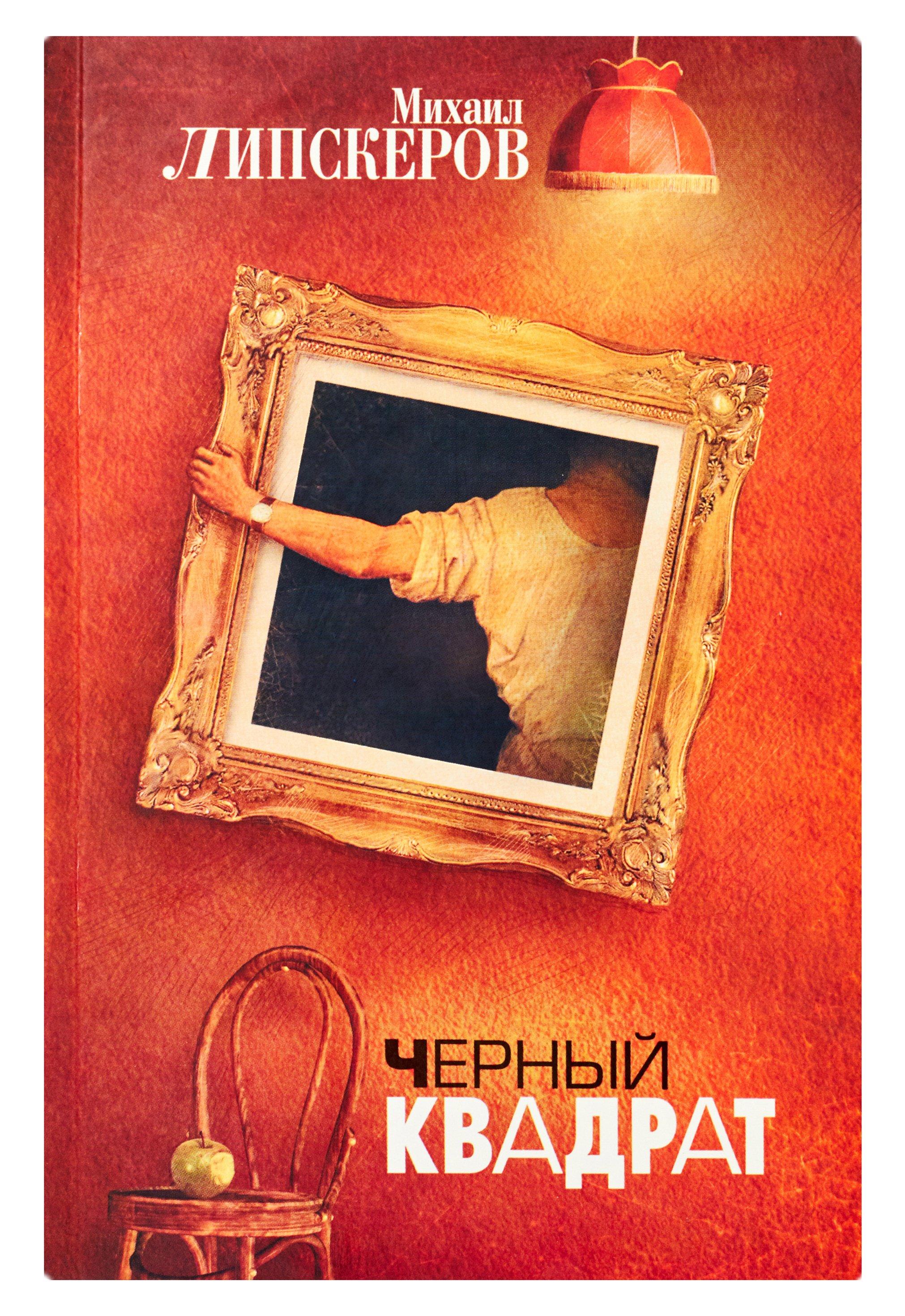Липскеров Михаил Федорович Черный квадрат лолита красногорск