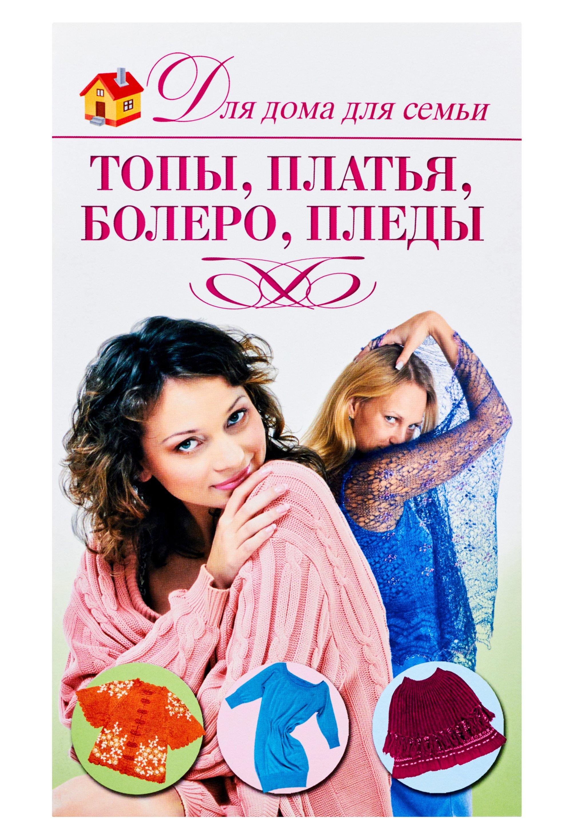 Красичкова Анастасия Геннадьевна Топы, платья, болеро, пледы