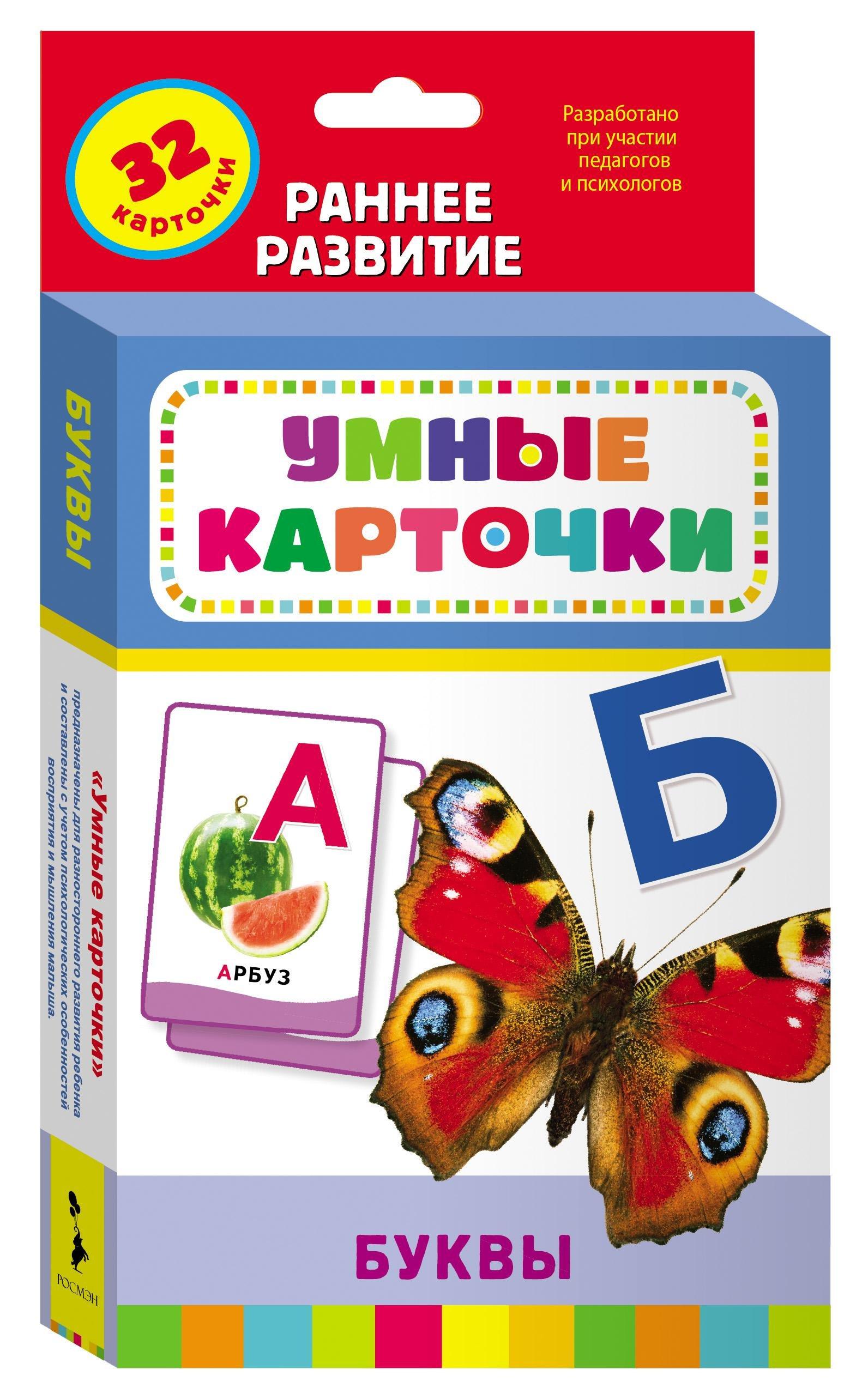 Буквы (Разв. карточки 0+) азбука разв карточки 0
