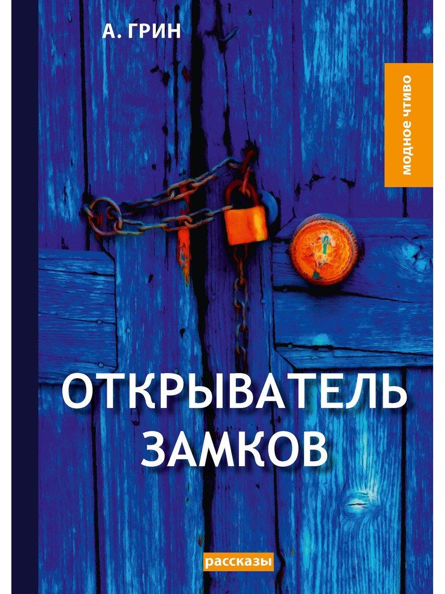 Фото - Грин Александр Степанович Открыватель замков: рассказы александр грин бочка пресной воды