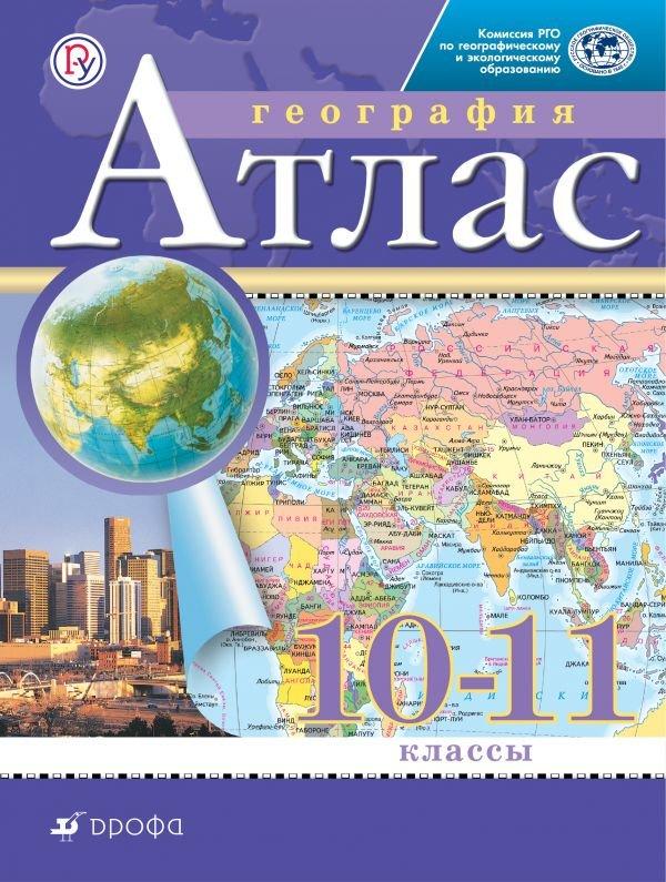 География. 10-11 классы. Атлас. (Традиционный комплект) (РГО) атлас география 10 11 кл