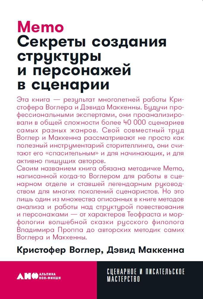 Memo: Секреты создания структуры и персонажей в сценарии + покет, 2019 ( Воглер Кристофер  )