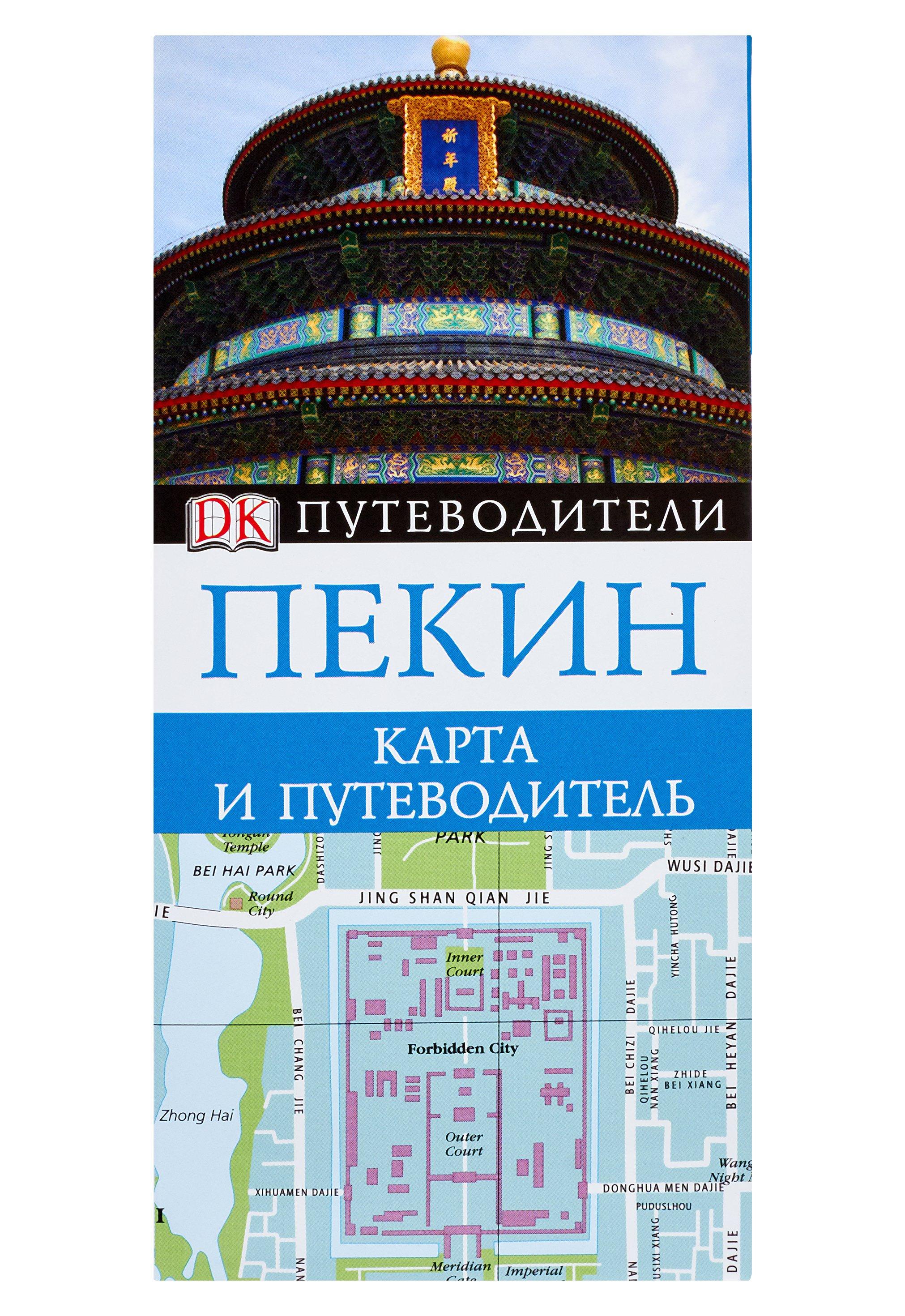 Павлова И.В. Пекин. Карта и путеводитель цена 2017