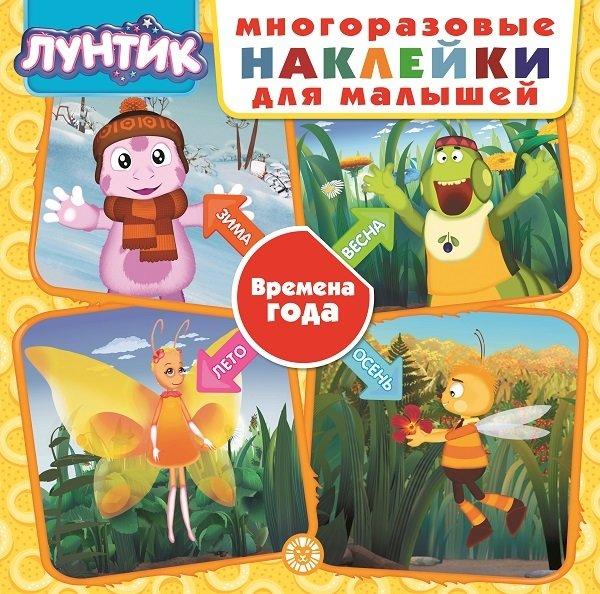 Фото - Лунтик. Времена года. Развивающая книжка с многоразовыми наклейками для малышей. МНК 2003 дружные мопсы учим цвета развивающая книжка с многоразовыми наклейками для малышей мнк 2002