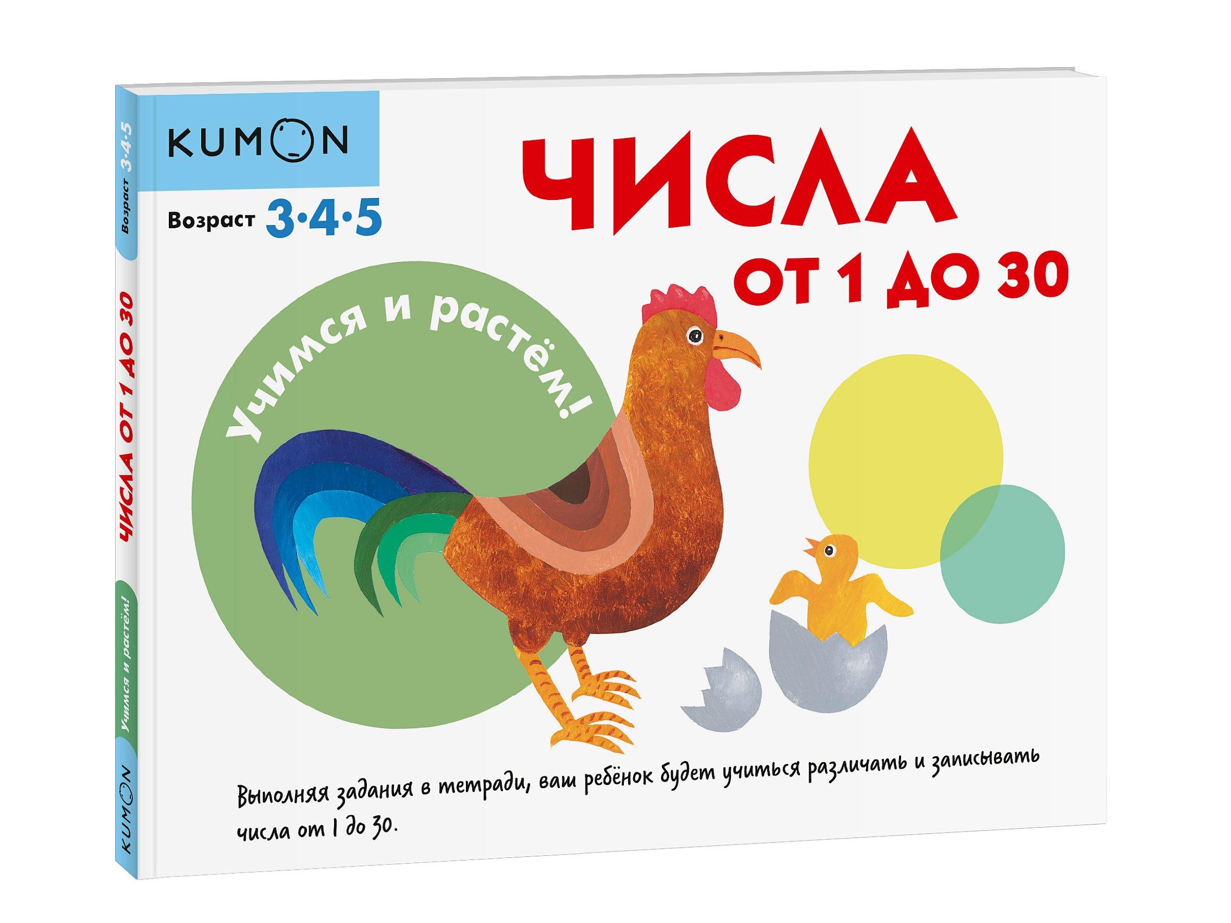 KUMON Учимся и растём! Числа от 1 до 30 kumon игры с числами от 1 до 150 kumon
