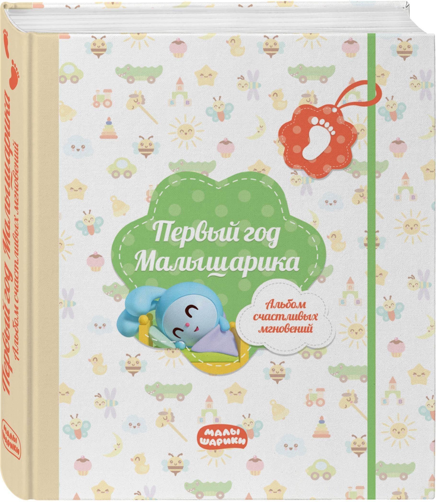 Фото - Первый год Малышарика. Альбом счастливых мгновений (салатовый) + наклейки книжки картонки умка книга сказки и потешки