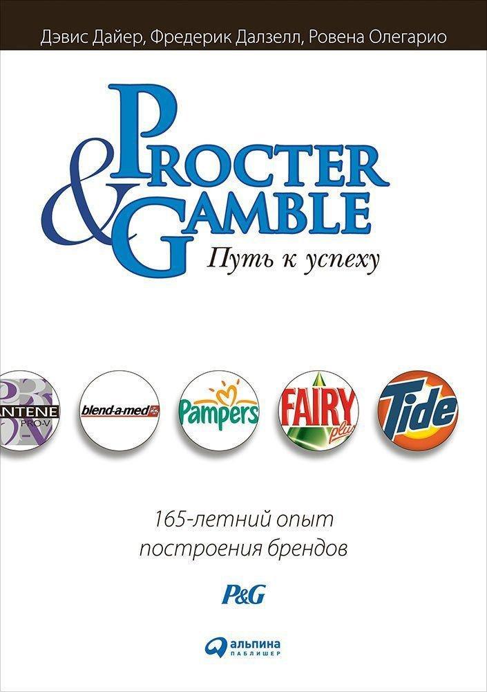 Даер Джефф Procter & Gamble. Путь к успеху. 165-летний опыт построения брендов