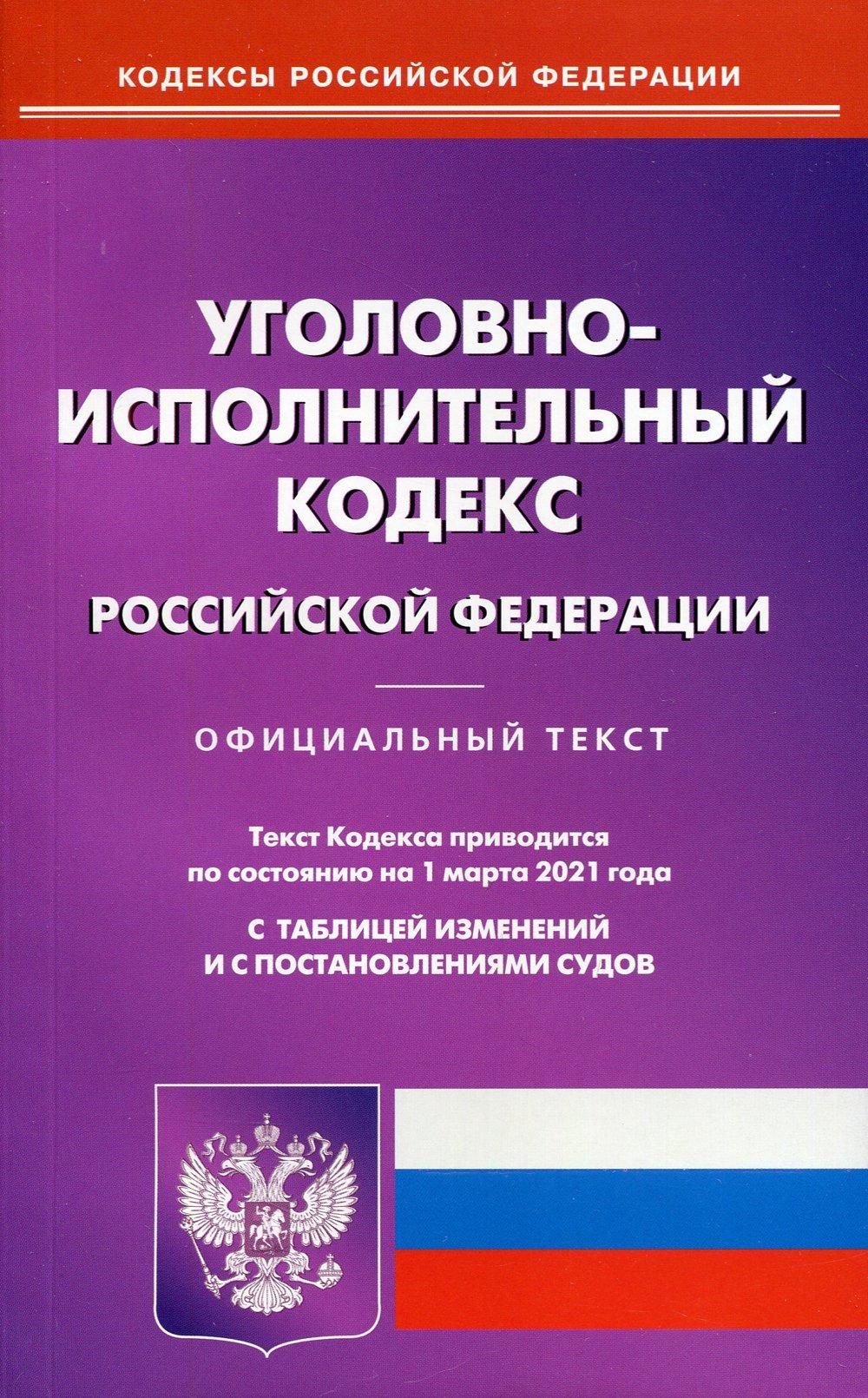 Уголовно-исполнительный кодекс РФ (по сост. на 01.03.21)