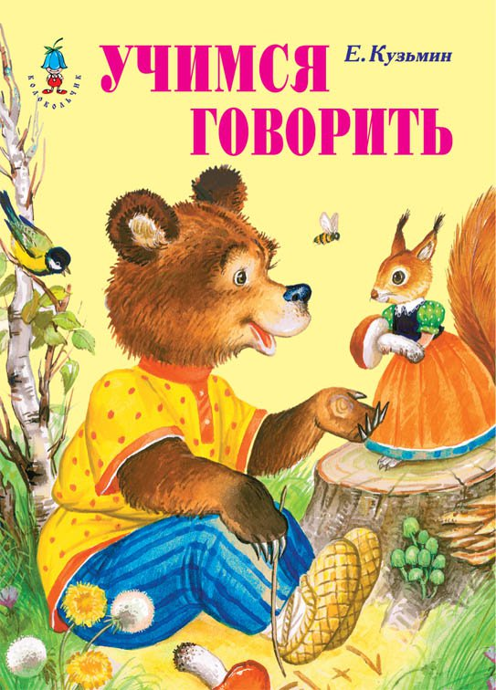 Кузьмин Евгений Учимся говорить
