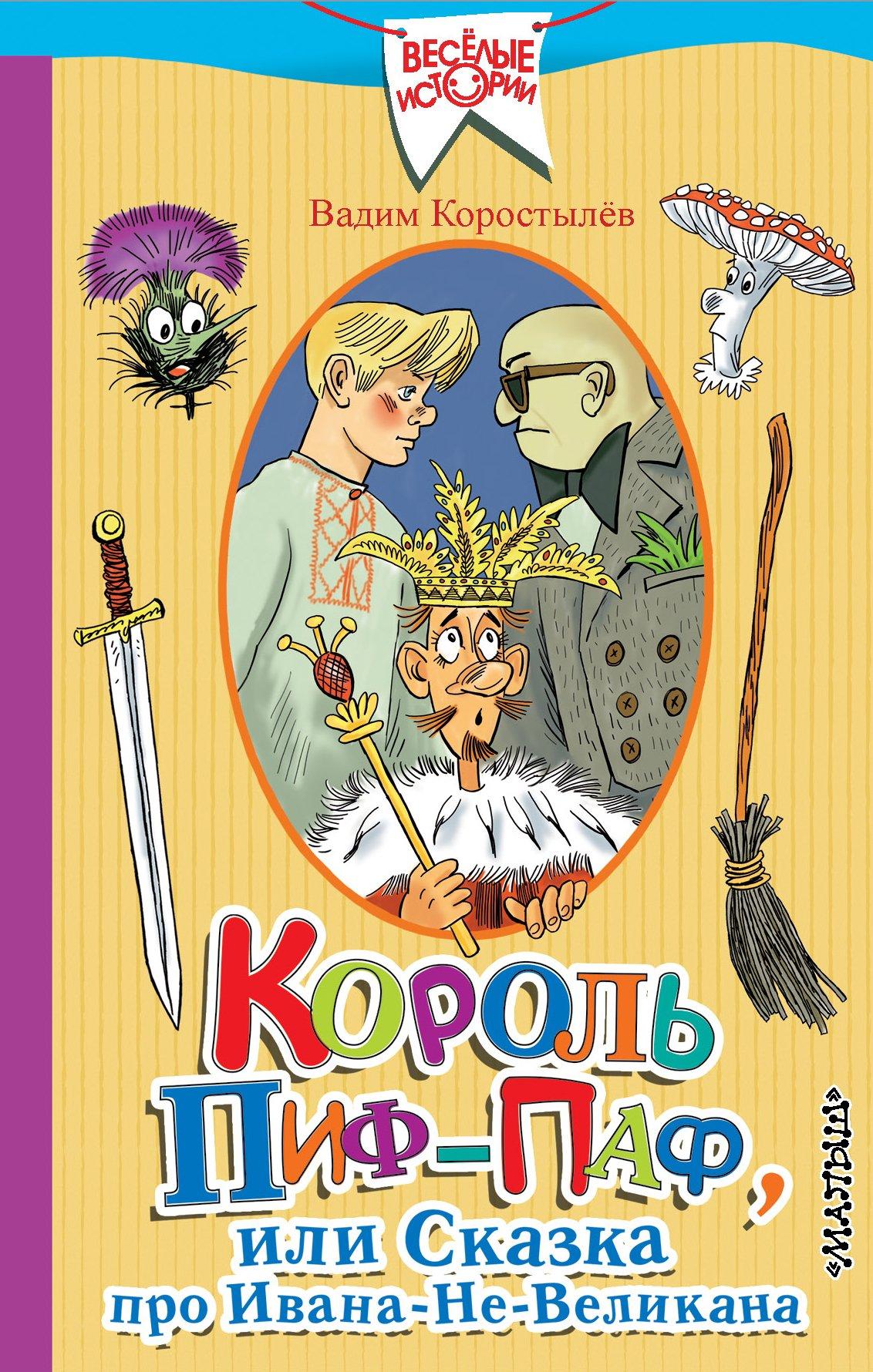 В. Коростылев Король Пиф-Паф, или Сказка про Ивана-Не-Великана луганцева т пиф паф и прочий детектив или запчасти для невесты
