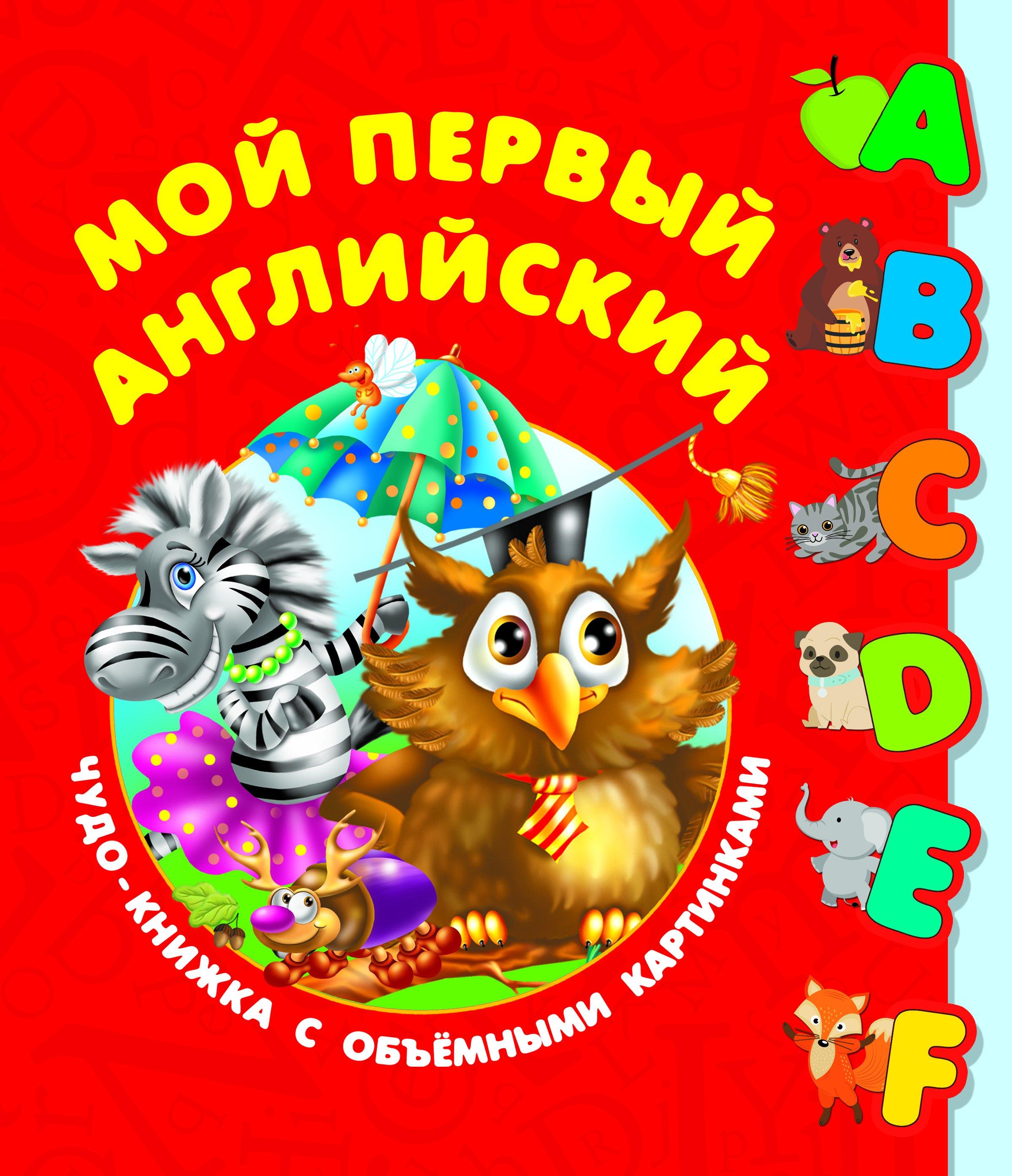 Дмитриева В.Г. Мой первый английский. Чудо-книжка с объемными картинками дмитриева в г мой первый английский чудо книжка с объемными картинками