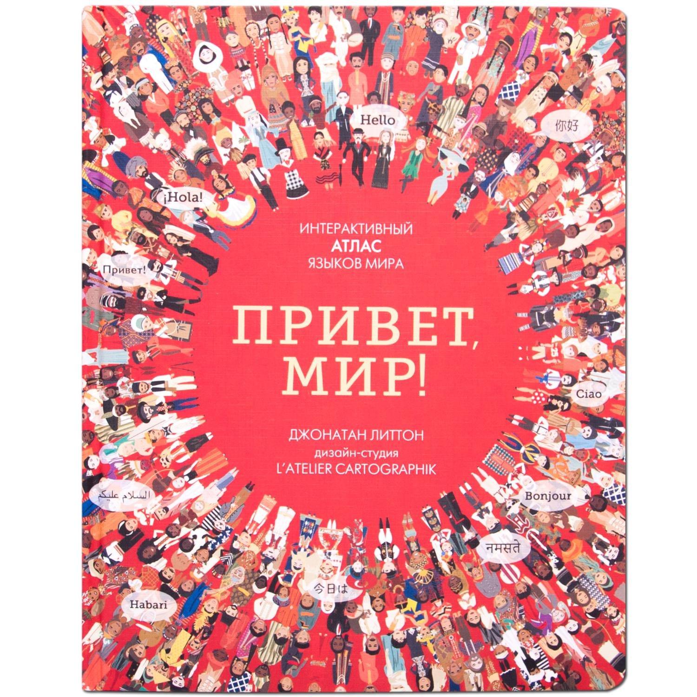 Джонатан Литтон Привет мир! Интерактивный атлас языков мира