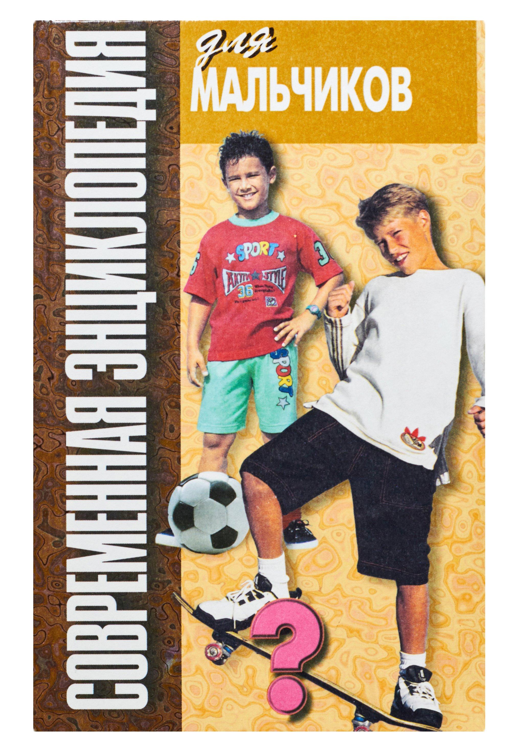 цена на Современная энциклопедия для мальчиков