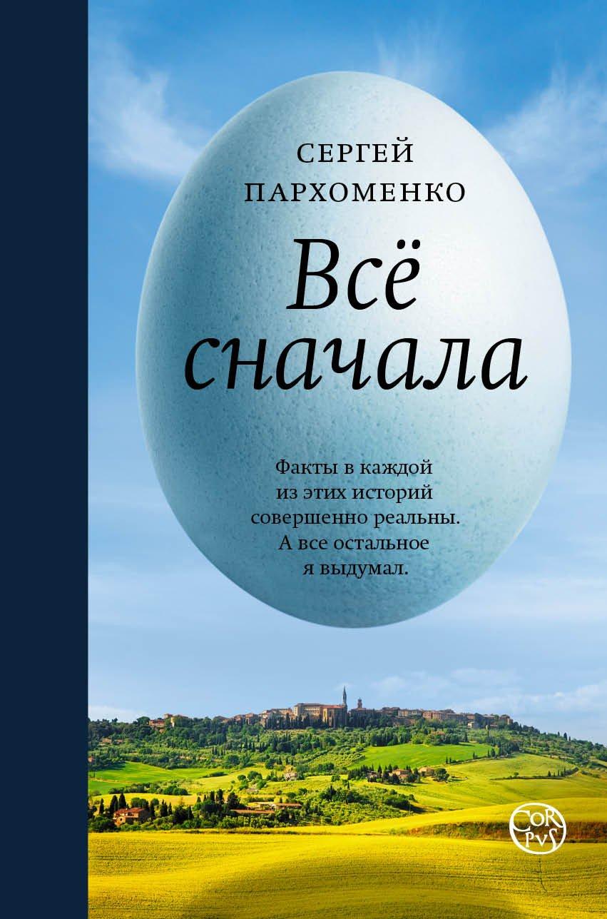 интересно Все сначала книга