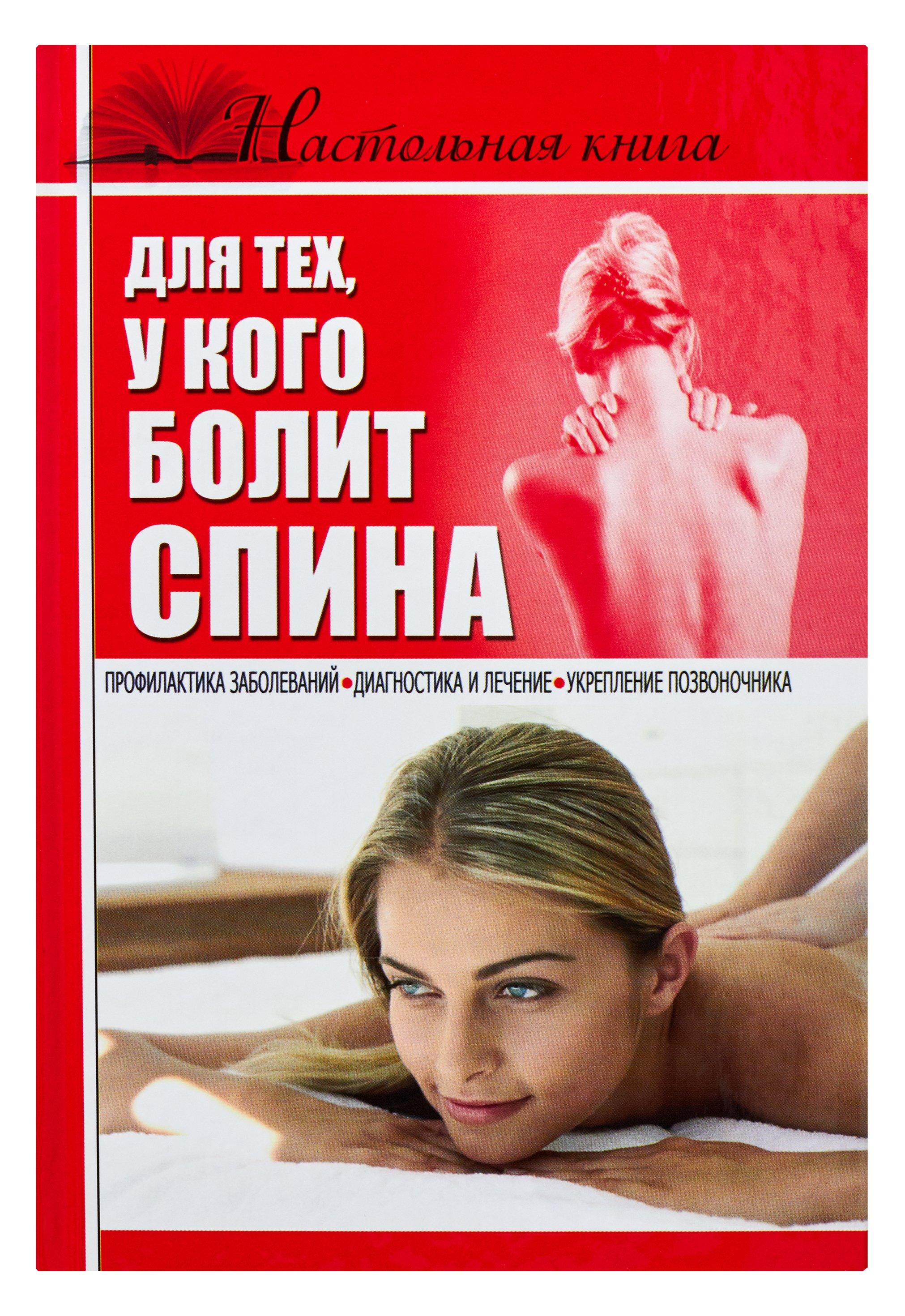 Джерелей Б.Н. Настольная книга для тех, у кого болит спина