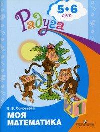 Соловьева И.Б. Соловьева. Моя математика. Развивающая книга для детей 5-6 лет.