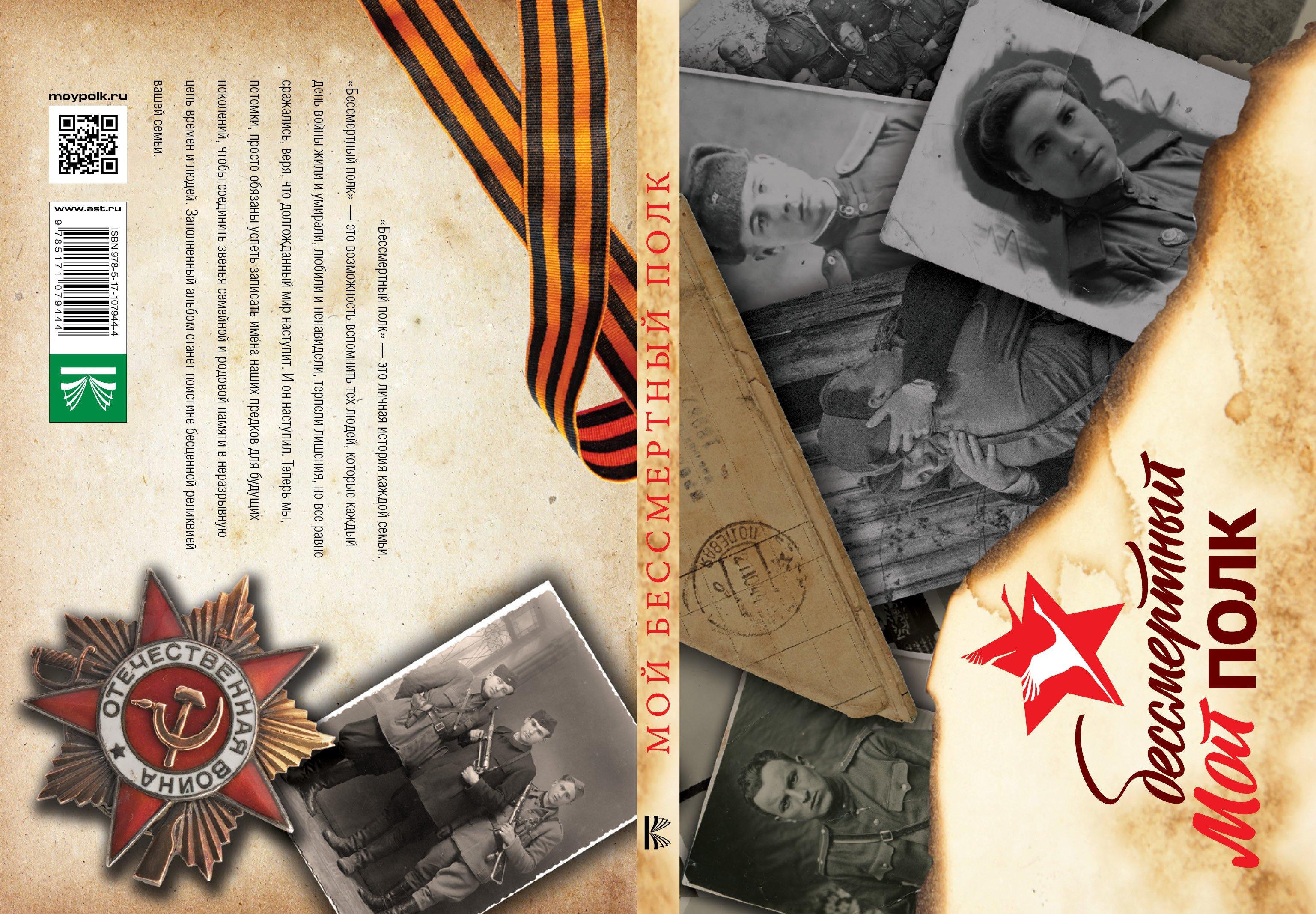 Фото - . Мой бессмертный полк евгений анисимов санкт петербург времен первой мировой войны эпизод 3