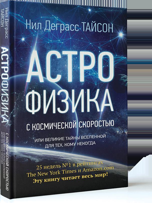Нил Деграсс Тайсон. Астрофизика с космической скоростью, или Великие тайны Вселенной для тех, кому некогда
