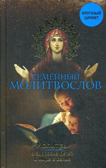 Семейный молитвослов. Молитвы о здоровье детей и мире в семье ( Зоберн Владимир Михайлович  )