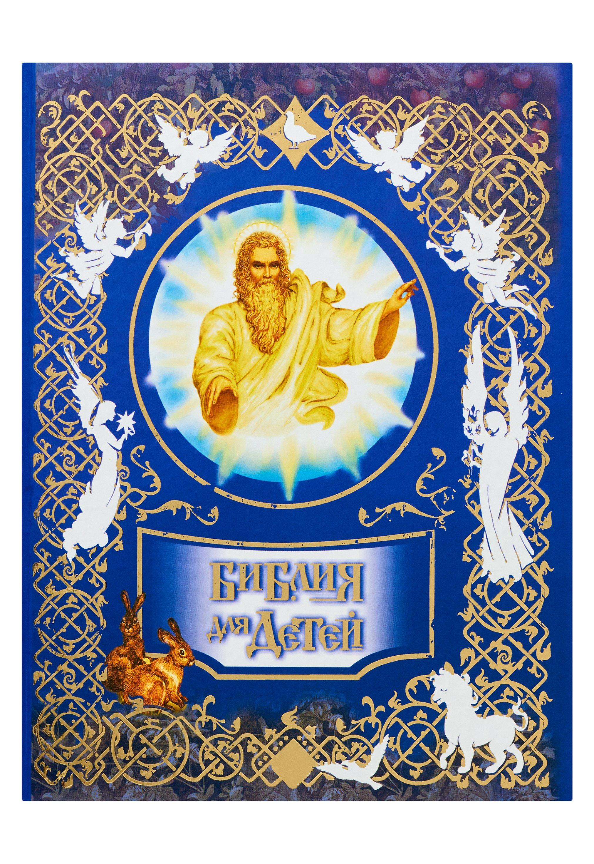 цена на Полянская Ирина Николаевна Библия для детей