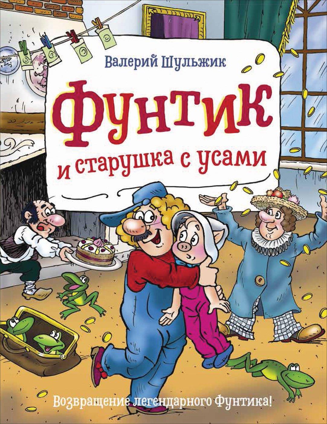 Фото - Шульжик В. В. Фунтик и старушка с усами шульжик валерий фунтик и пират сказка