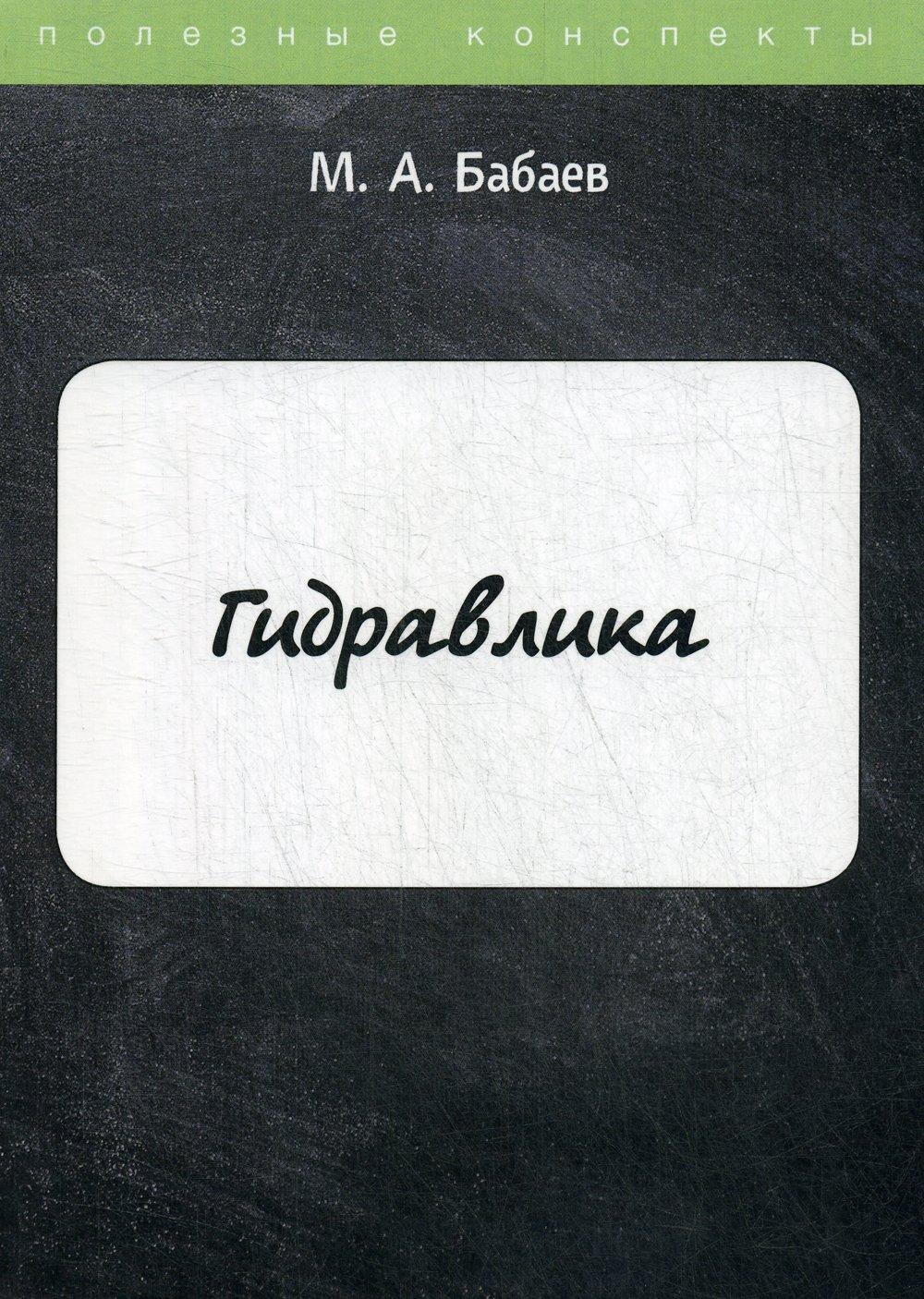 Гидравлика ( Бабаев М.А.  )