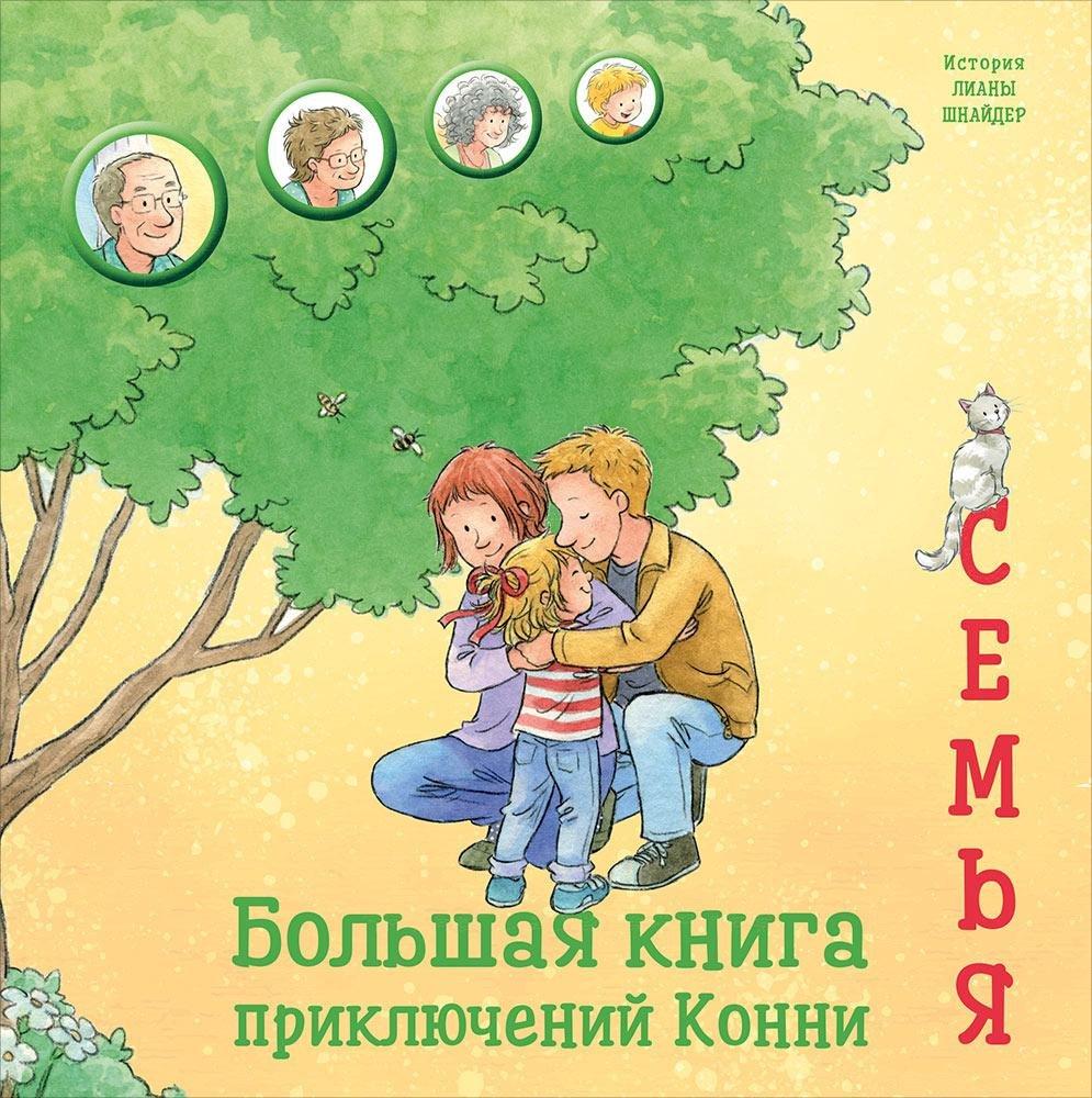 Шнайдер Л. Большая книга приключений Конни. Семья 0 большая книга приключений конни спорт