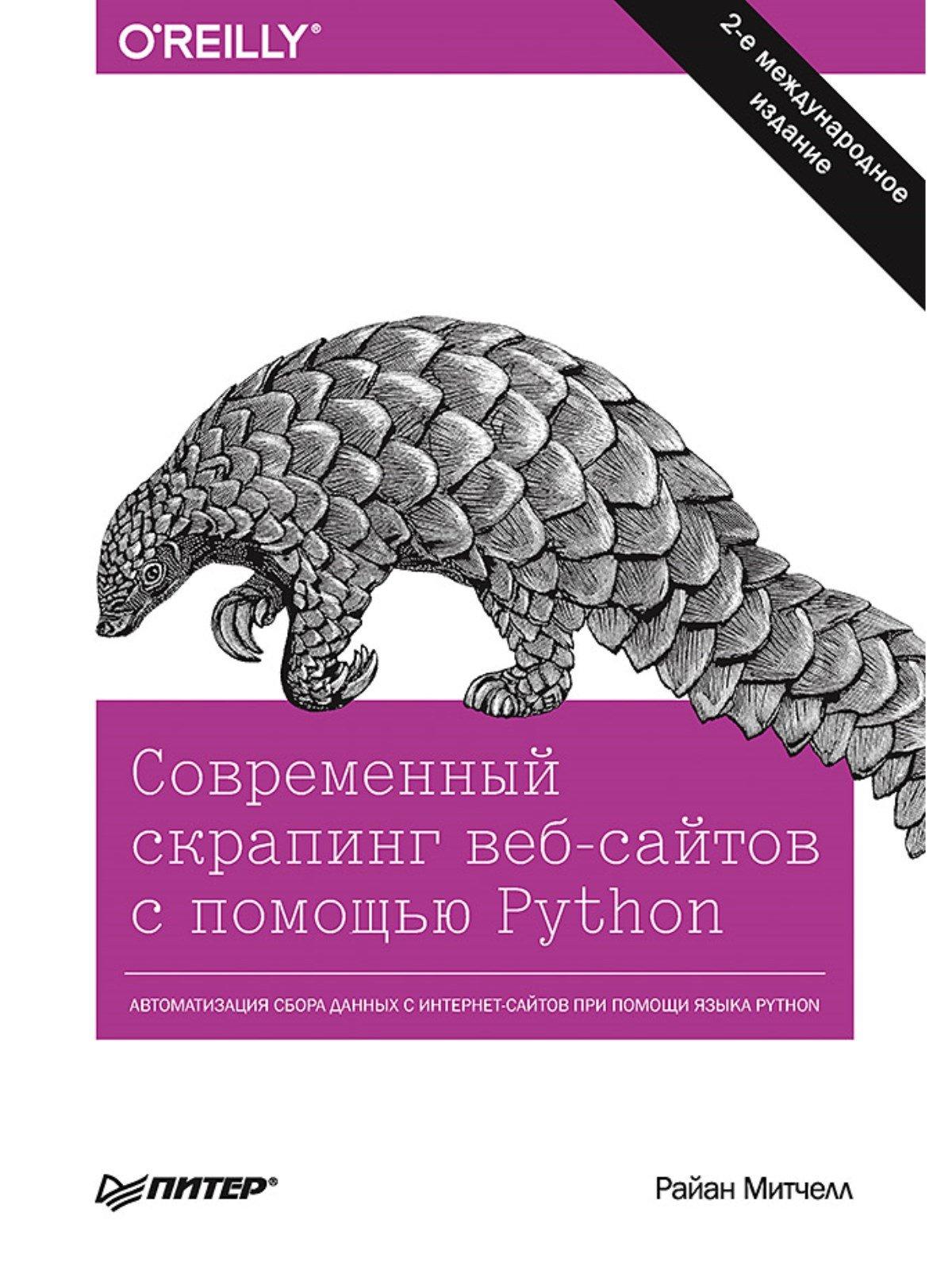 Митчелл Райан Современный скрапинг веб-сайтов с помощью Python. 2-е межд. издание