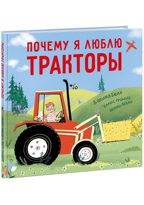 Белл Д.; Пер. с англ. Д. Налепиной Почему я люблю тракторы