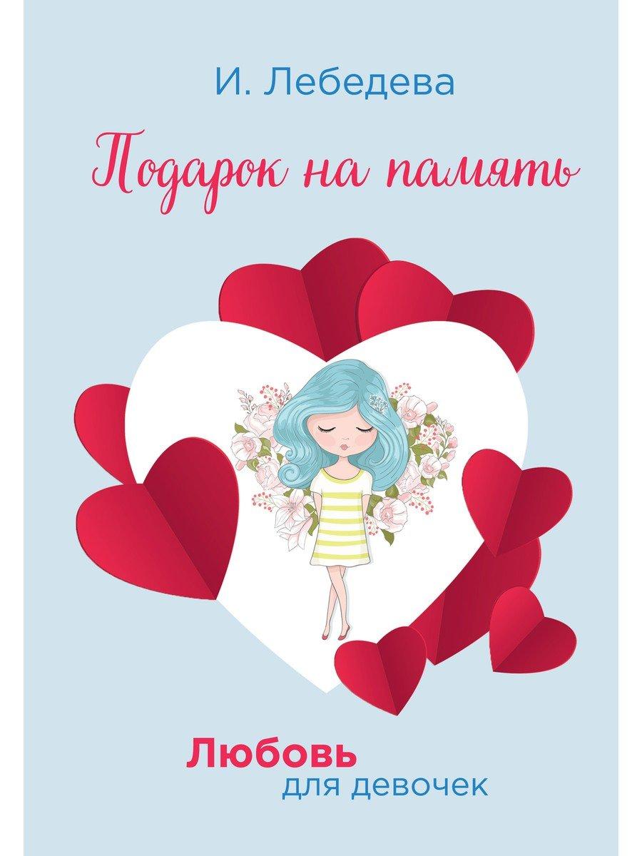 Лебедева Ирина Евгеньевна Подарок на память