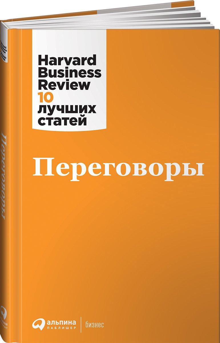 Переговоры ( Коллектив авторов (HBR) .  )