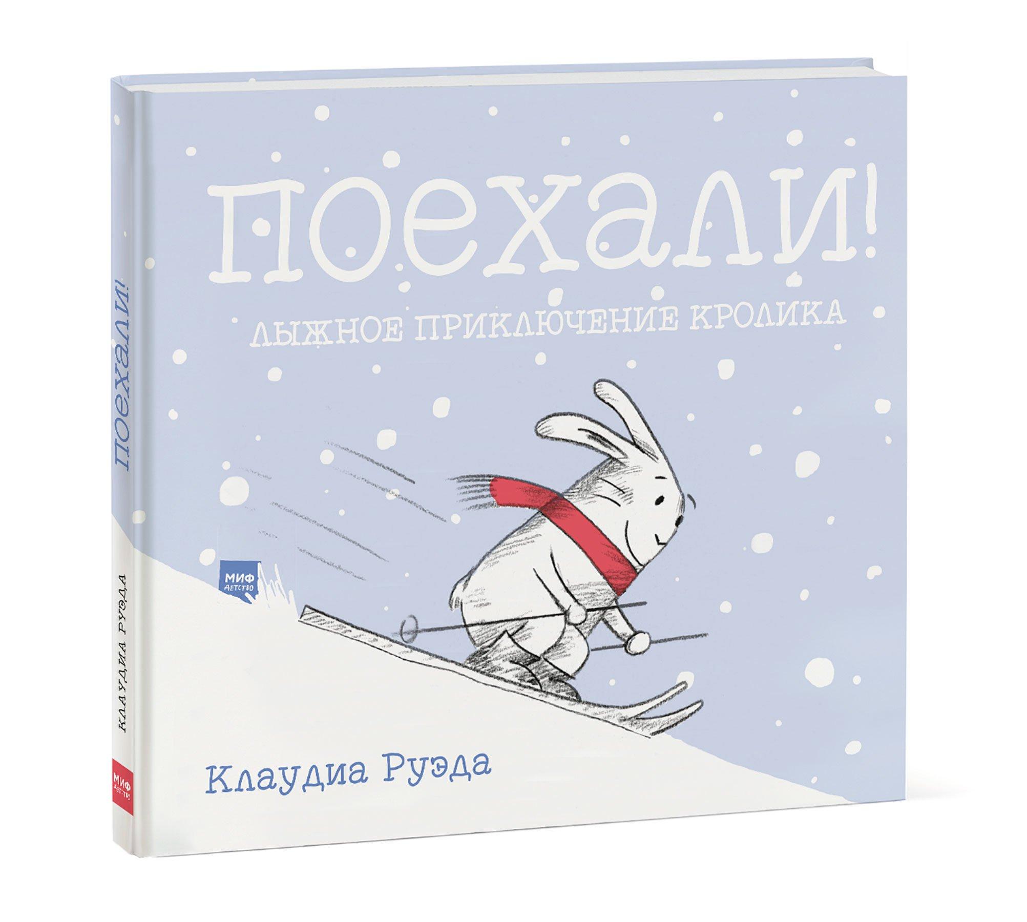 Клаудиа Руэда Поехали! Лыжное приключение кролика