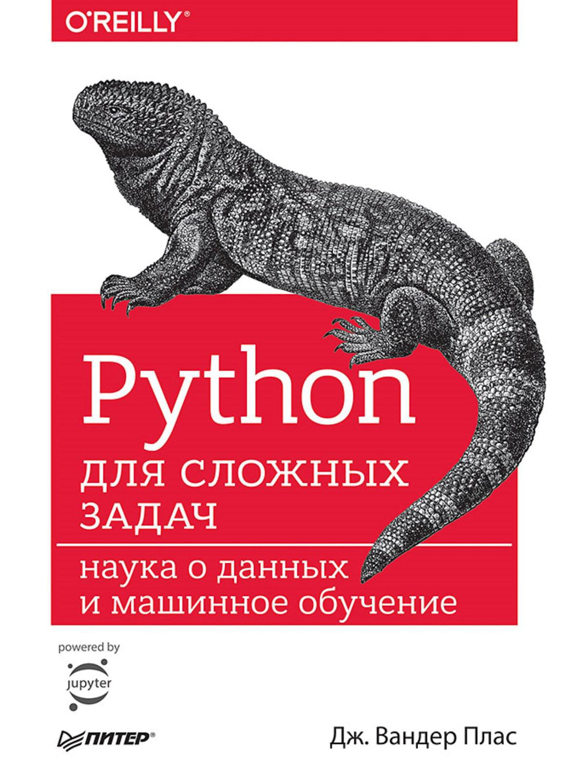 Плас вандер Д Python для сложных задач: наука о данных и машинное обучение john paul mueller python for data science for dummies