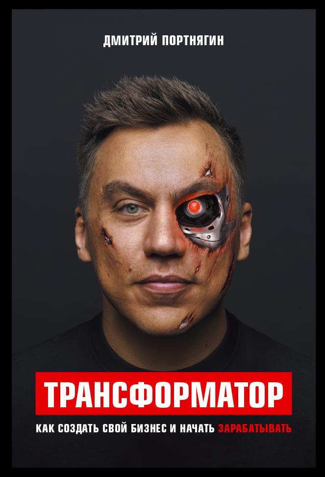 Портнягин Дмитрий Сергеевич Трансформатор. Как создать свой бизнес и начать зарабатывать