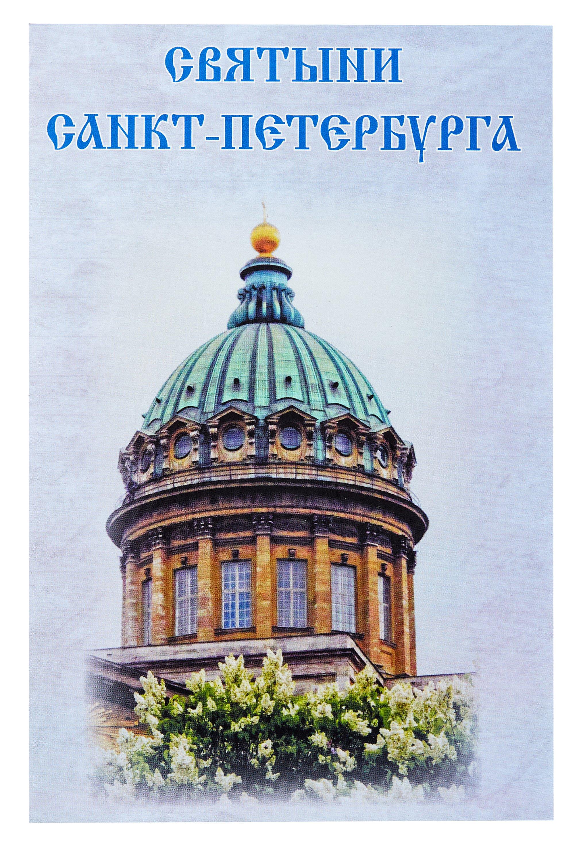 Святыни Санкт-Петербурга авиабилеты в израиль из санкт петербурга