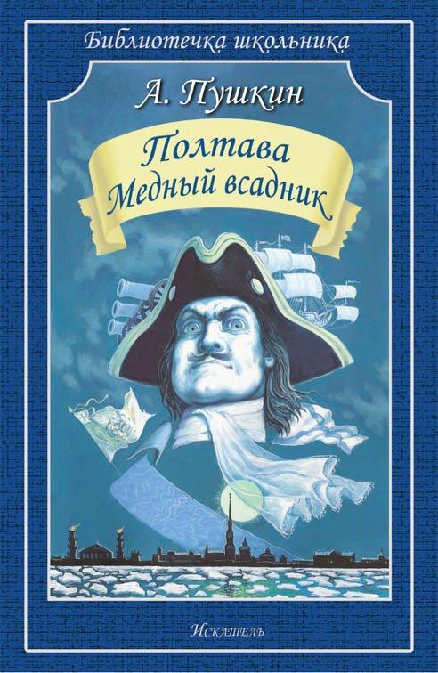 Пушкин Александр Сергеевич, А.С. Полтава. Медный всадник