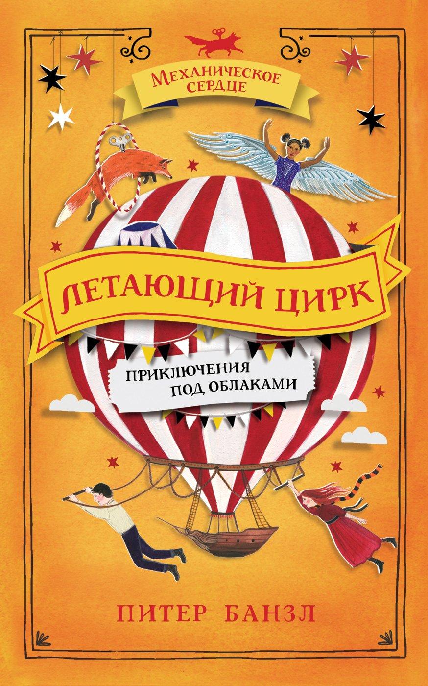 Механическое сердце. 3. Летающий цирк ( Банзл Питер  )