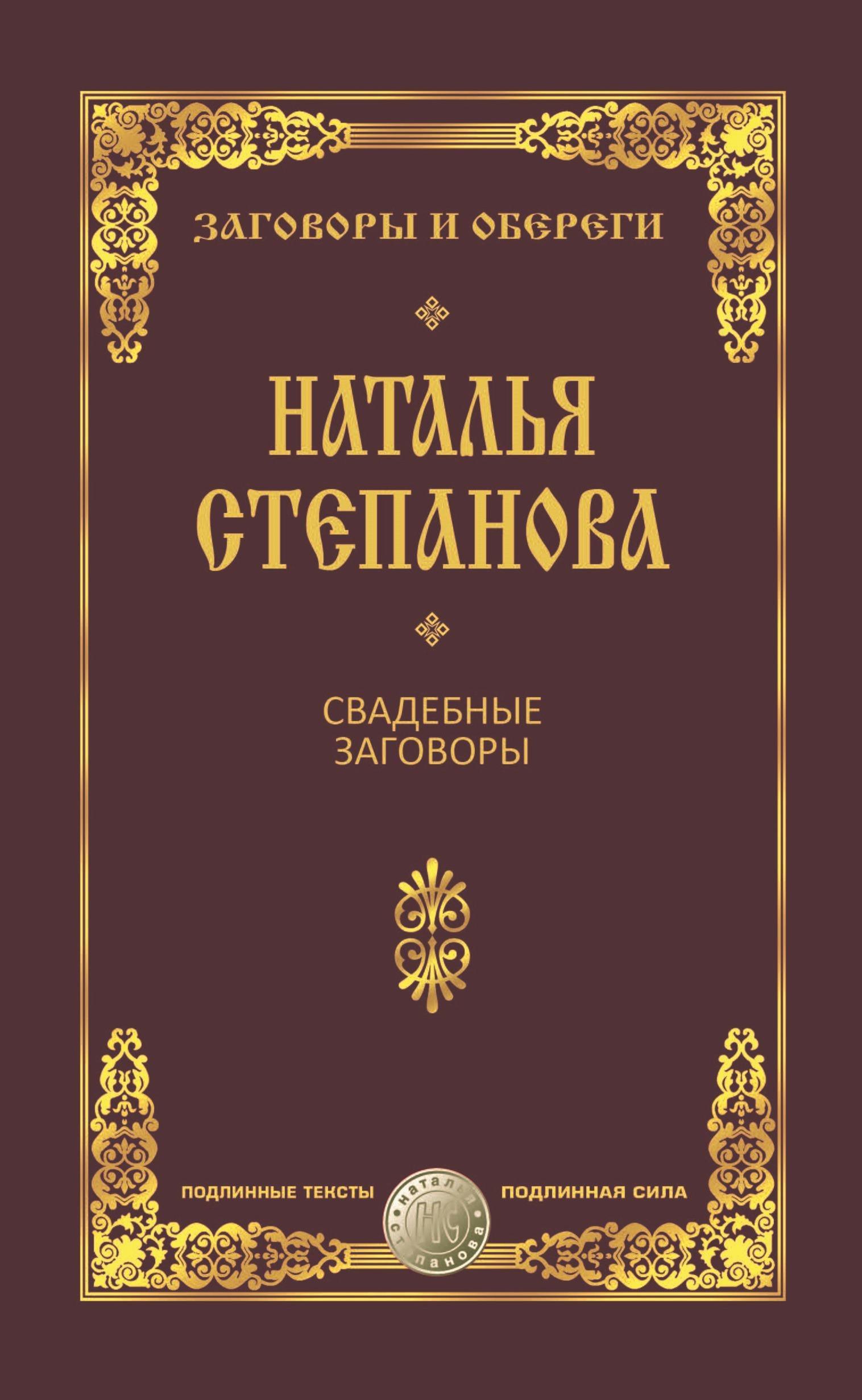 Степанова Наталья Ивановна Свадебные заговоры. Степанова Н.И.