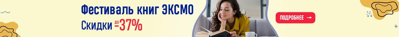 Фестиваль книг ЭКСМО: скидки до -37%