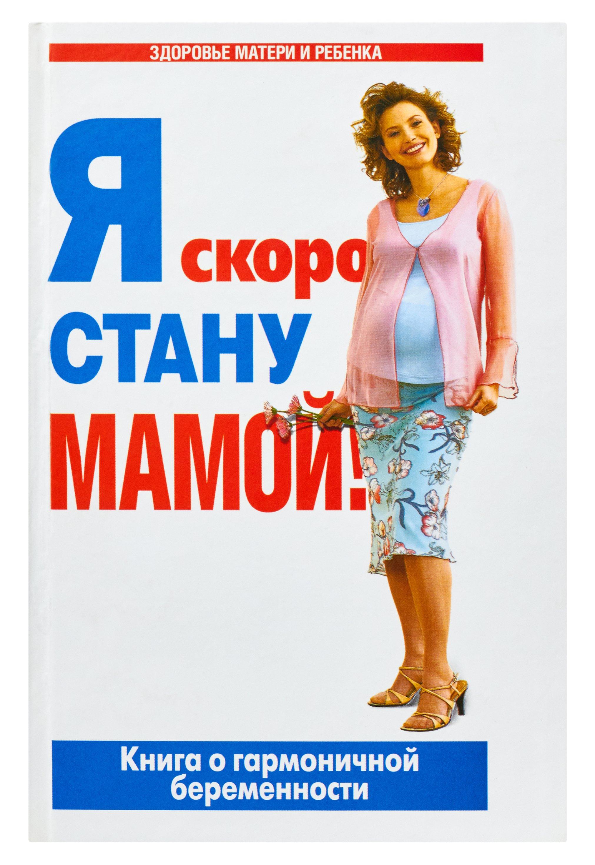 цена Аптулаева Т.Г. Я скоро стану мамой онлайн в 2017 году
