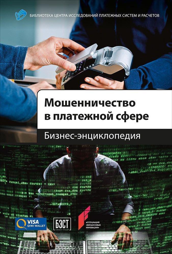 Мошенничество в платежной сфере: Бизнес-энциклопедия ( коллектив авторов .  )