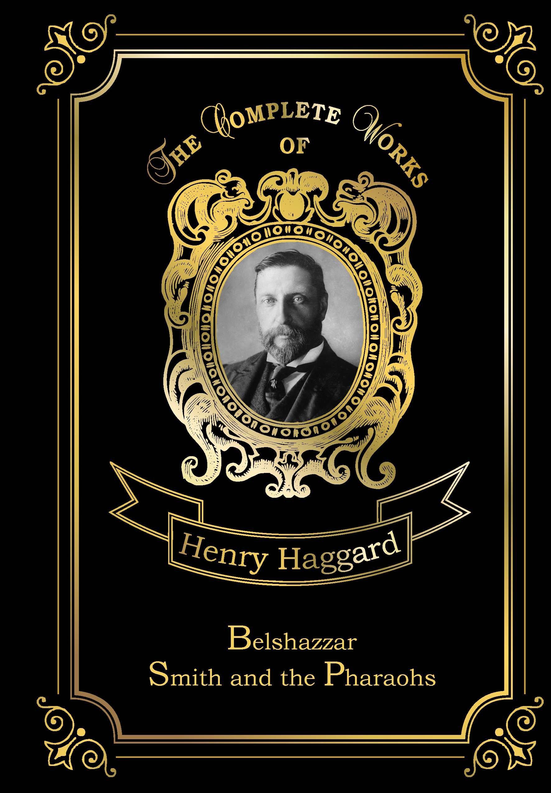 Хаггард Генри Райдер Belshazzar & Smith and the Pharaohs = Валтасар и Суд фараонов. Т. 10.: на англ.яз