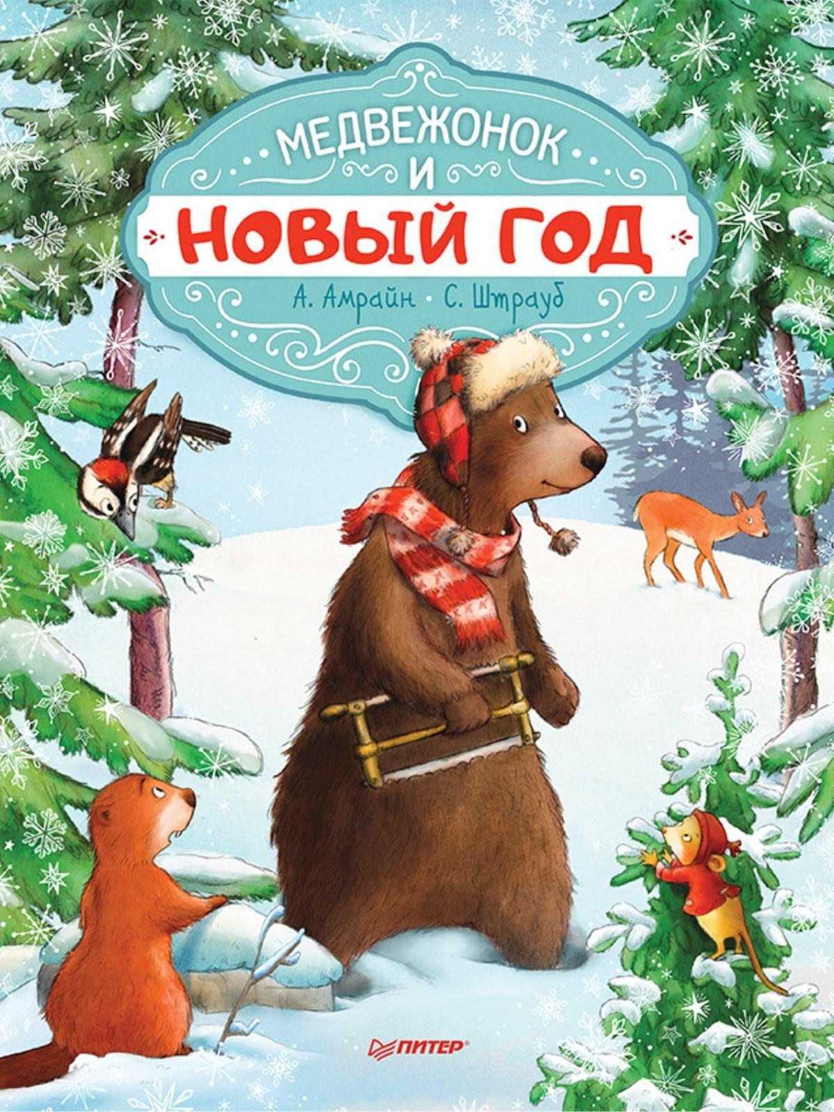 Амрайн А., Штрауб С. Медвежонок и Новый год. Специальное предложение волкова н новый год в лесу