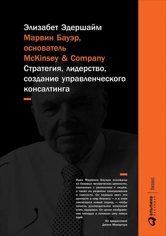 Марвин Бауэр, основатель McKinsey & Company: стратегия, лидерство, создание управленческого консалтинга (переплет) ( Эдершайм Э.  )
