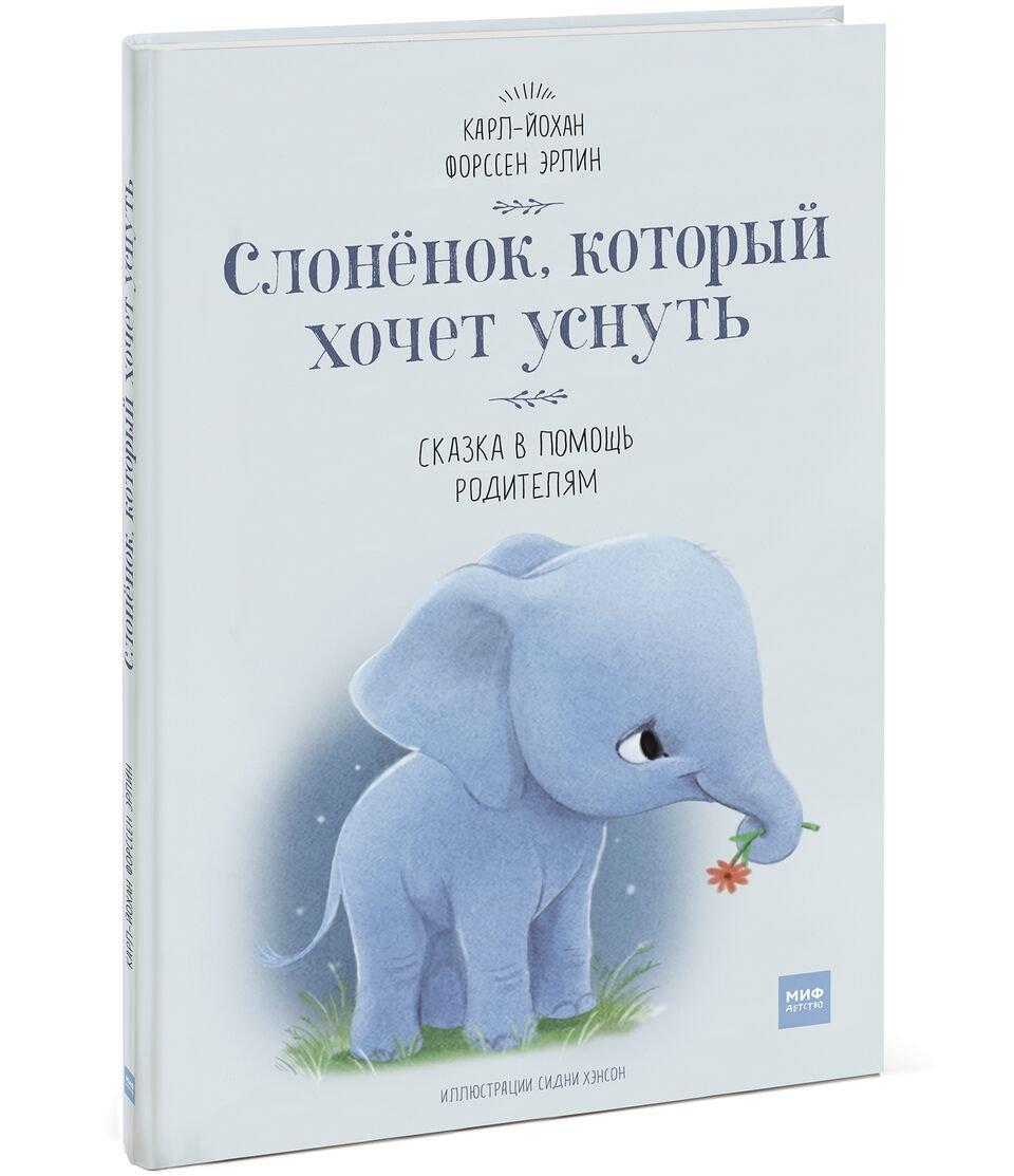 Слоненок, который хочет уснуть