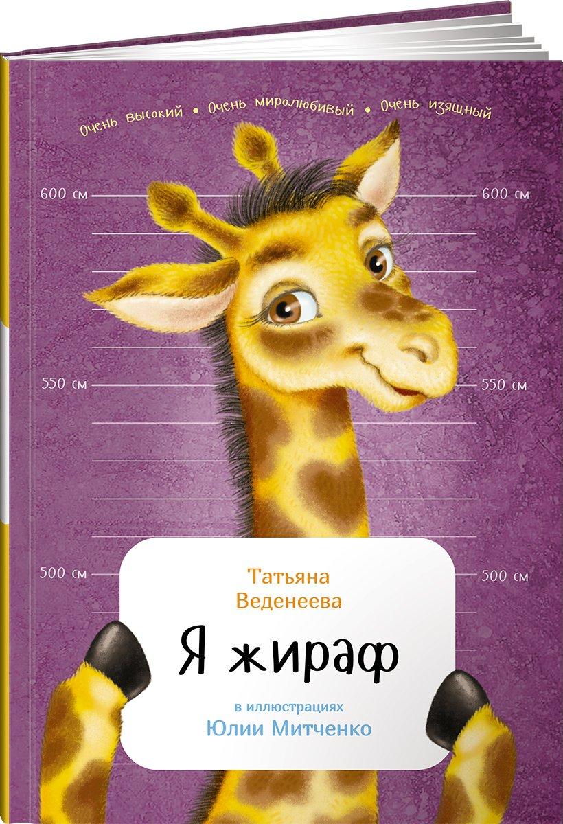 Фото - Веденеева Татьяна Вениаминовна Я жираф веденеева татьяна вениаминовна я жираф