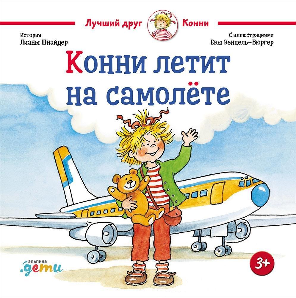Шнайдер Л. Конни летит на самолёте
