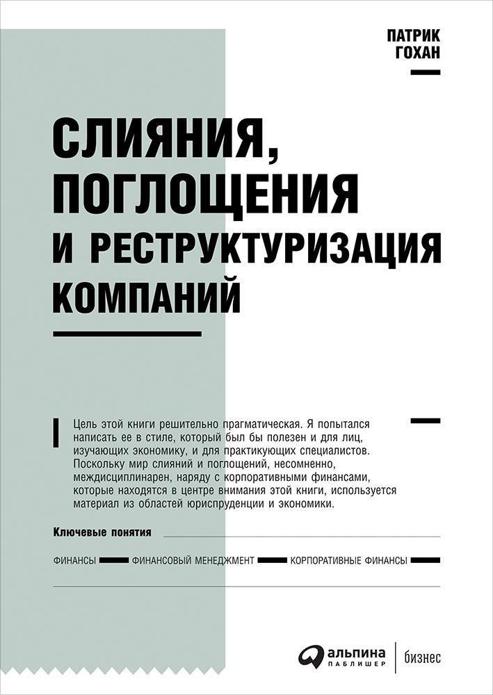 Слияния, поглощения и реструктуризация компаний ( Гохан П.  )